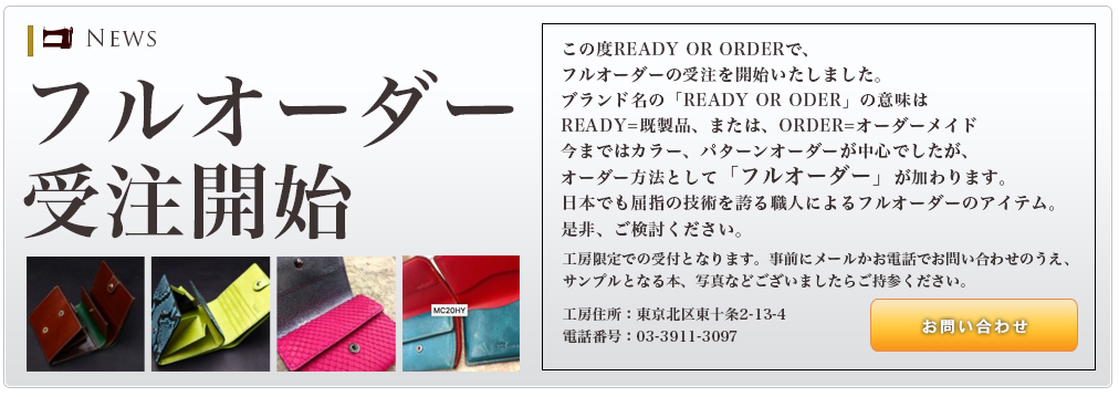 full order �t���I�[�_�[��t�J�n