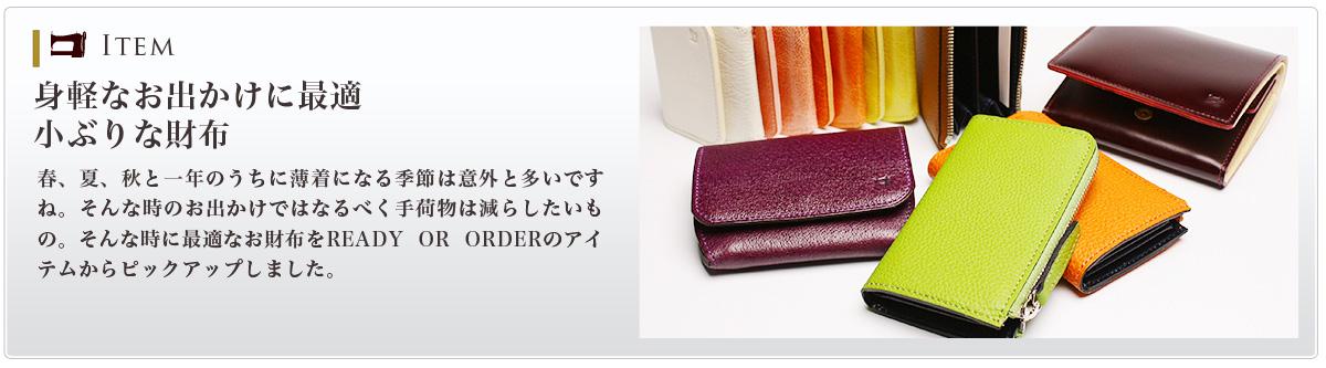小ぶりな財布