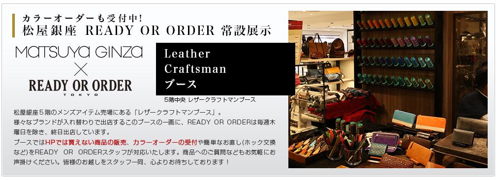 松屋銀座 READY OR ORDER 常設展示